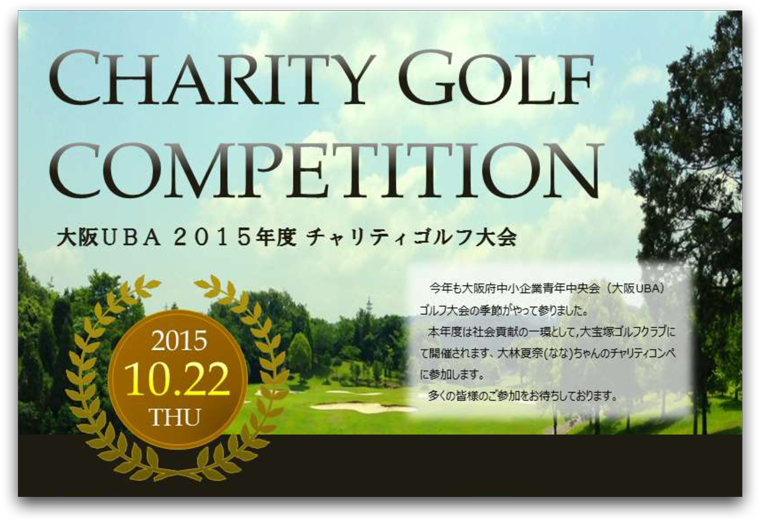 20151022_ouba_golf_large.png