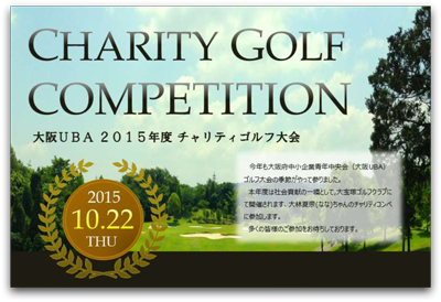 20151022_ouba_golf_small.png