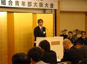第22回組合青年部 大阪大会風景