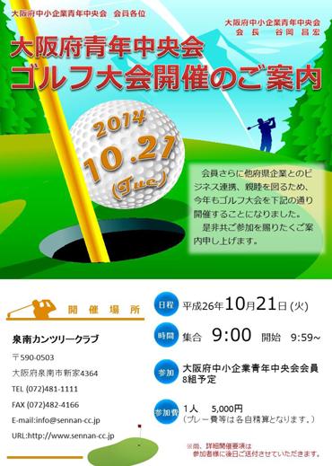 『大阪府青年中央会 ゴルフ大会』開催のご案内
